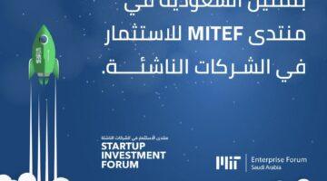 يسر تطبيق أجير إعلان إختيارها من قبل منتدى MITEF، وفخورين بأننا الشركة السعودية الوحيدة المشاركة.