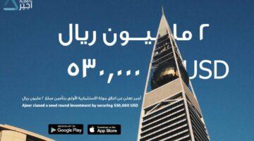 اول جولة استثمارية لتطبيق أجير بقيمة 2مليون ريال سعودي.